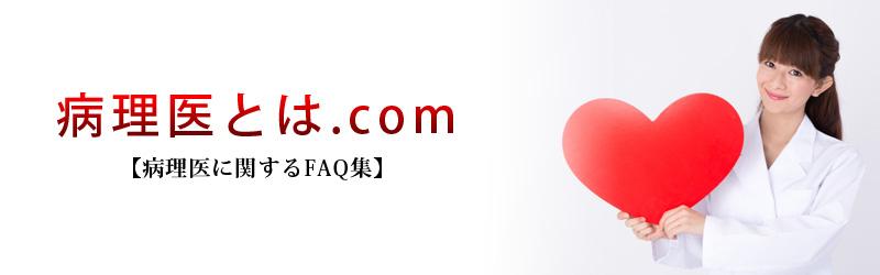 病理医とは.com【病理医に関するFAQ集】